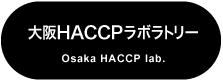 大阪HACCPラボラトリー<河はなよ行政書士事務所>